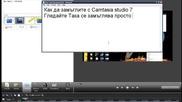 Как да замъглявате и да сложите в с Camtasia studio 7
