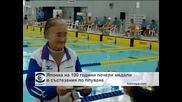 Японка на 100 години печели медали в състезания по плуване