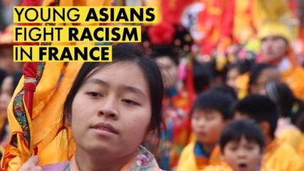 Азиатска вълна срещу расизма във Франция
