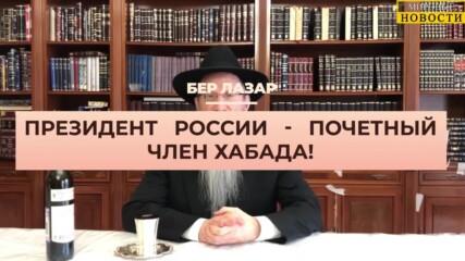 Защо повечето руски олигарси са евреи? Ако видеото не съвпада с вашите възгледи и убеждения - пишете