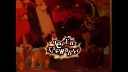 Cheren Carnaval Trailer