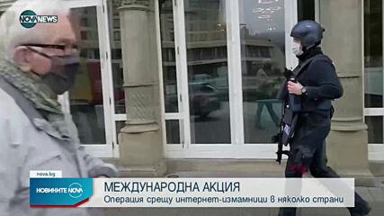 Разбиха международна група за финансови измами с българско участие