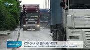 """Километрична опашка на """"Дунав мост"""" при Русе"""