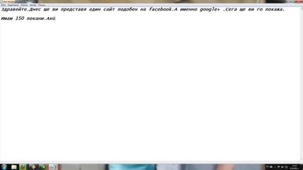 Поканки за google+ (plus).