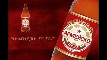 """ЦСКА търси спасение, пускайки """"Армейско пиво"""""""