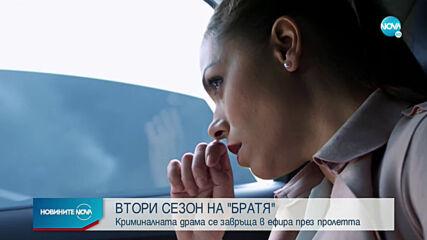 """Втори сезон на """"Братя"""" през пролетта"""