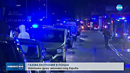 Девет жертви на газовата експлозия в Полша