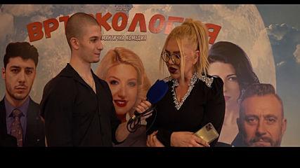 Ваня Червенкова на предпремиерата на