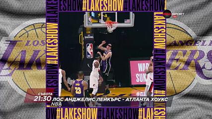 NBA: Лос Анджелис Лейкърс - Атланта Хоукс на 20 март, събота от 21.30 ч. по DIEMA SPORT