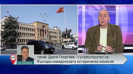 """Как ще работи смесената историческата комисия след българското """"евро-не"""" за Скопие?"""