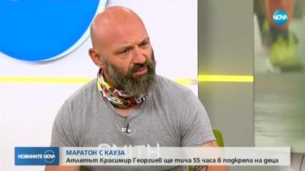 МАРАТОН С КАУЗА: Българин ще тича 55 часа без почивка (ВИДЕО)