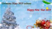 Честита да е Новата 2019 година!