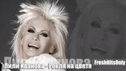 Lili Ivanova - Roklq na cvetq - 2010