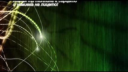 Честита Нова Година --- От Т. Минев за Л. К. :*:*:*