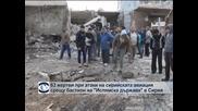 63 загинали при атаки на сирийските военновъздушни сили срещу бастион на ИД в Сирия