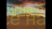 Превод : Тяло Мое Нотис Сфакианакис // Notis Sfakianakis Soma Mou