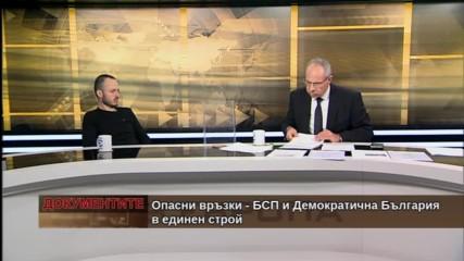 """""""Документите"""" с Антон Тодоров – 16.11.2019 (част 4)"""