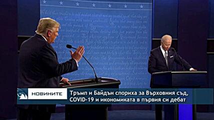 Тръмп и Байдън спориха за Върховния съд, COVID-19, икономиката и расизма