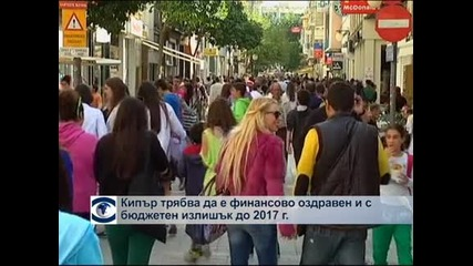 Пет тежки години предстоят за Кипър