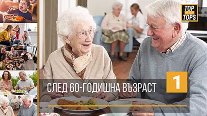 Как се променя апетитът ни през годините