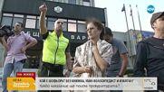 Искат постоянен арест за шофьора, помел балетиста във Варна