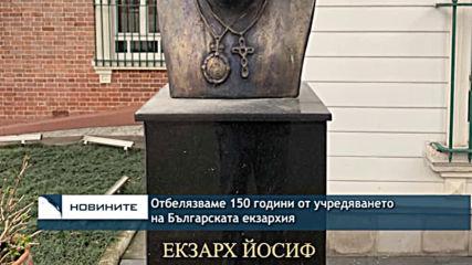 Отбелязваме 150 години от учредяването на Българска екзархия