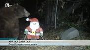 Мечок нокаутира Дядо Коледа