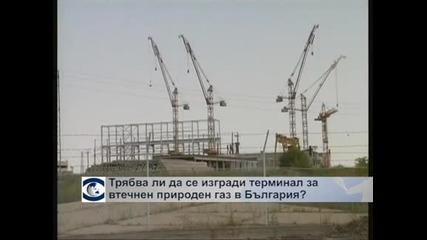 Трябва ли да се изгради терминал за втечнен природен газ в България?