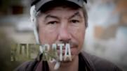 Уличният лекар: Надежда за бездомните