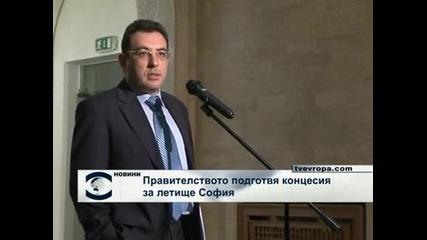 Правителството подготвя концесия на летището в София