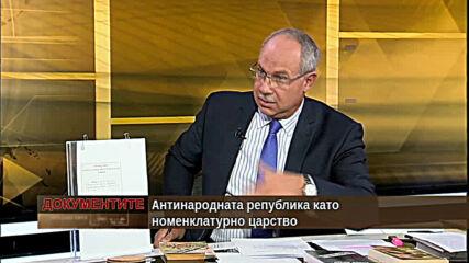 """""""Документите"""" с Антон Тодоров - 26.09.2020 (част 1)"""