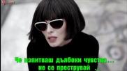 ® Бг Превод ® Пеги Зина - Хващай Си Пътя ®