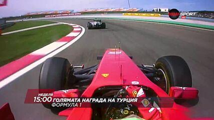 F1 Състезание за голямата награда на Турция на 10 октомври, неделя от 15.00 ч. по DIEMA SPORT