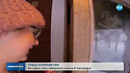 ОТВЪД ПОЛЯРНИЯ КРЪГ: Българин гони северното сияние в Лапландия