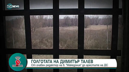 Заветите на Димитър Талев