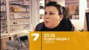 Реджеп Иведик 2,11 януари 2014, 20:30