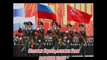 День Победи - Превод