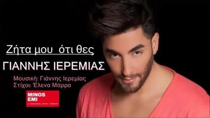 Giannis Ieremias - Zita Mou Oti Thes (new Single 2014)