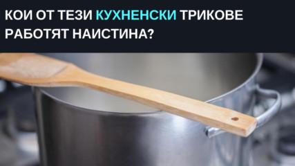 Кои от тези кухненски трикове работят наистина