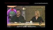 Керем Бурсин и Фарах Зейнеп Абдуллах интервю в телевизионно предаване руски субтитри