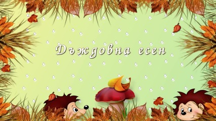 Дъждовна есен - детска песничка