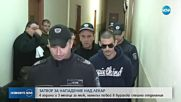 Над 4 години затвор за мъж, нанесъл побой на лекари от Бургас
