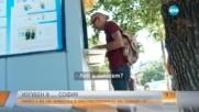 ЕКСПЕРИМЕНТ НА NOVA: Може ли чужденец да се оправи сам в София?