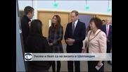 Принц Уилям и Кейт Мидълтън са на посещение в Шотландия
