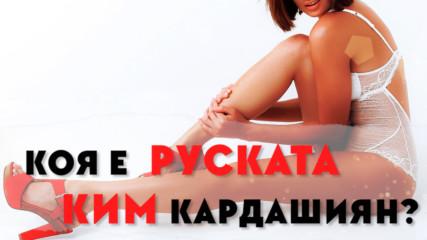 Супер известната рускиня, която прилича на Ким Кардашиян