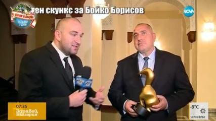 Бойко Борисов получи