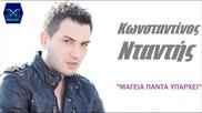 Konstantinos Ntantis-mageia Panta Yparxei