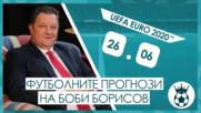 Прогнозите на Боби Борисов за мачовете от UEFA EURO 2020™ на 26.06.