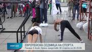 Започна Европейската седмица на спорта в София