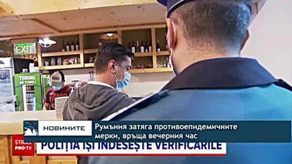 Румъния затяга противоепидемичните мерки, връща вечерния час
